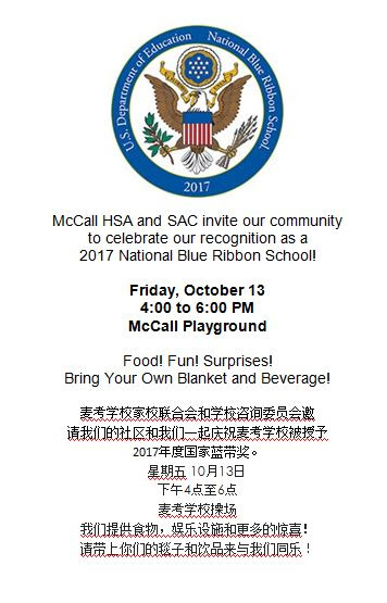 Blue Ribbon Celebration flyer