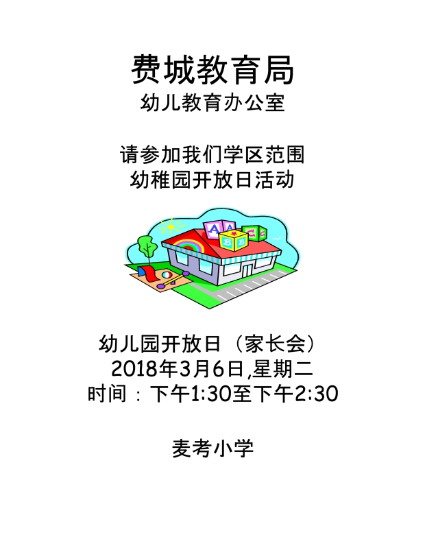 K Open House Flier 2018-Chinese